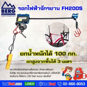 berg-electric-bike-hoist-model-fh200s