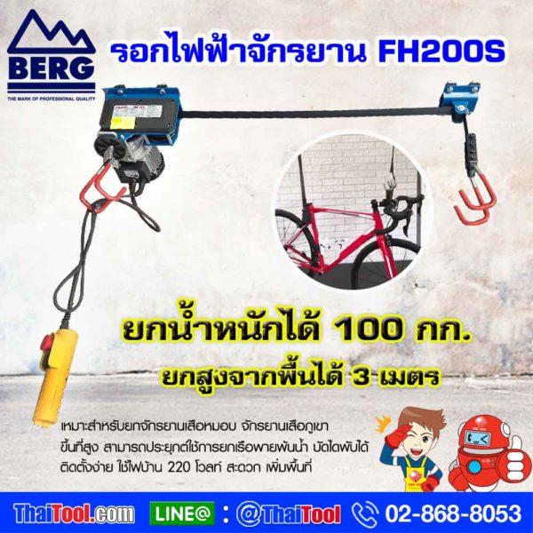 berg-electric-bike-hoist-model-fh200s