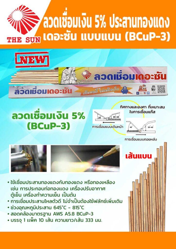 ลวดเชื่อมเงิน 5% ประสานทองแดง แบบแบน เดอะซัน (BcuP-3)
