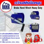 Brake Hand Winch