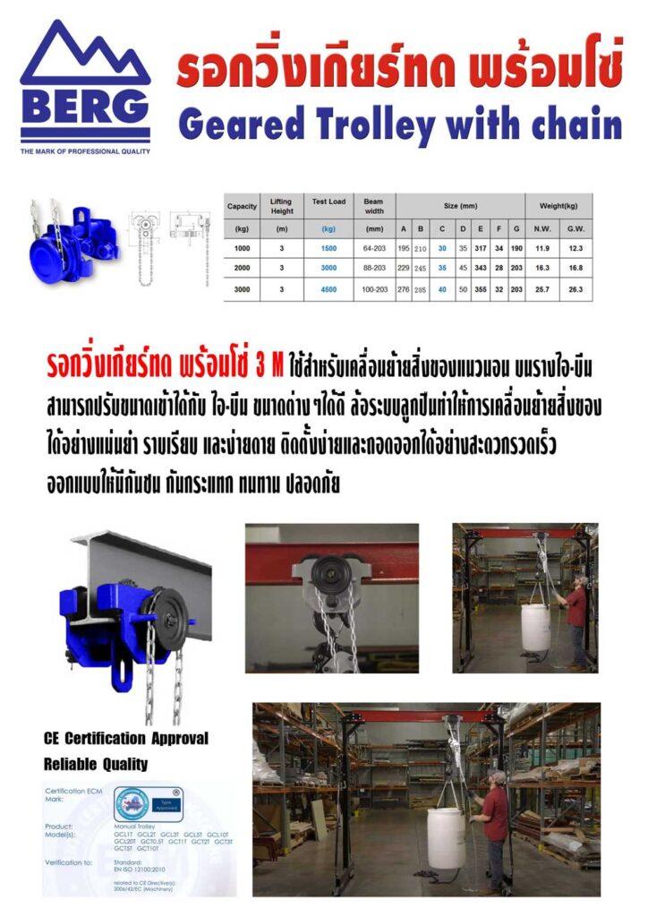 Geared-Trolley-brochure-BGL-1