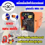 เครื่องเชื่อมไฟฟ้าอินเวอร์เตอร์ MAXUM ซุปเปอร์จิ๋ว รุ่น MMA-120